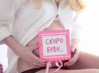 Стоит ли объявлять о своей беременности в социальных сетях