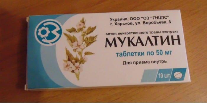 Таблетки Мукалтин в упаковке