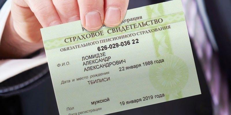 Свидетельство обязательного пенсионного страхования