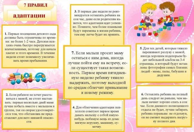 7 правил адаптации ребенка в саду