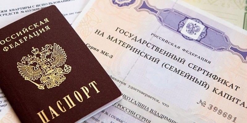 Паспорт и сертификат на материнский капитал