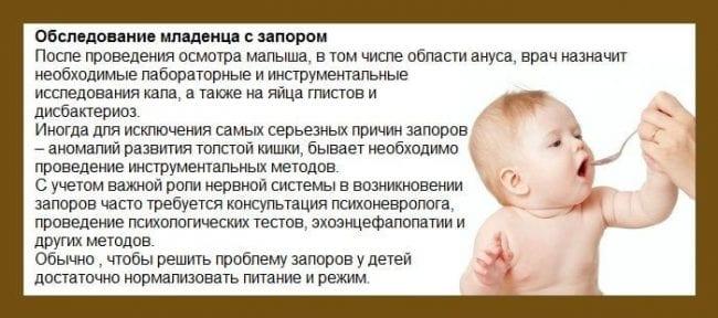 Причины и лечение запора у младенца