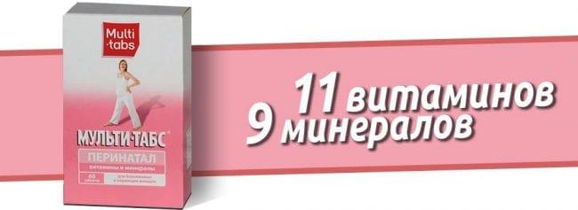 Мульти Табс Пренатал