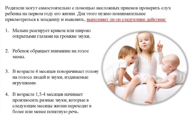 Тест на определение слуха у малыша