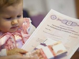 Получение материнского капитала в условиях карантина