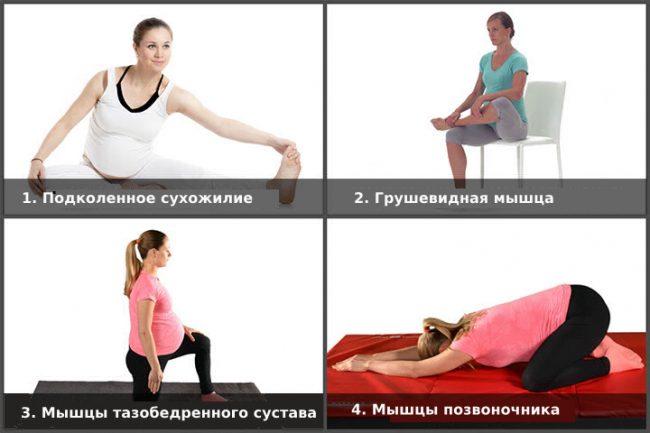 Упражнения на растяжку для беременных