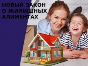 Кто должен платить жилищные алименты по новому закону
