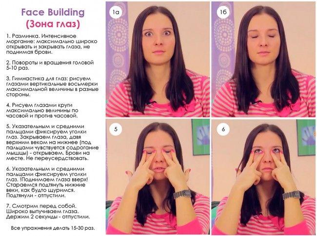 Фейсбилдинг для области глаз