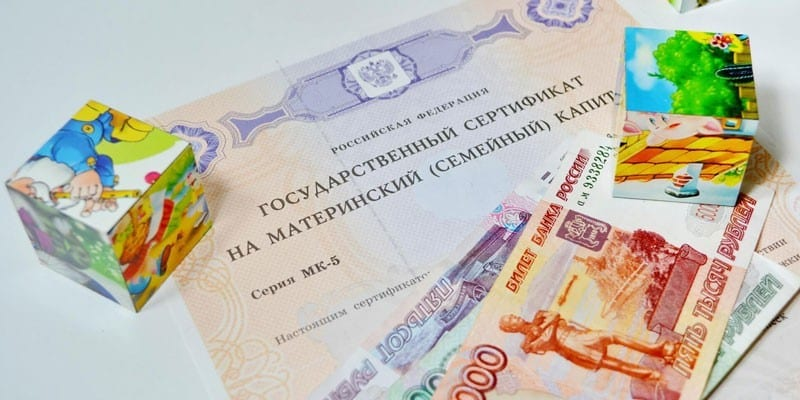 Кубики, сертификат и денежные купюры