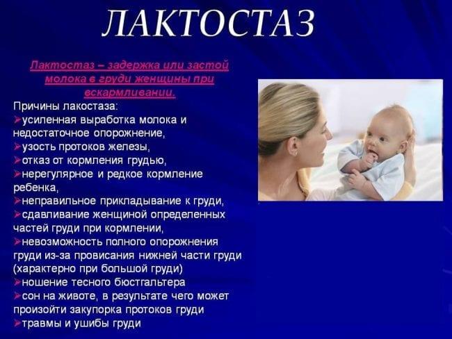Причины лактостаза