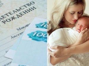 Единовременная выплата по рождению ребенка
