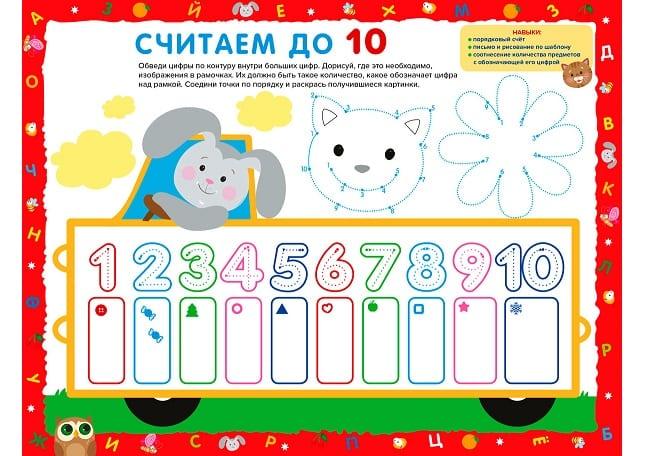 Счет до 10 для детей