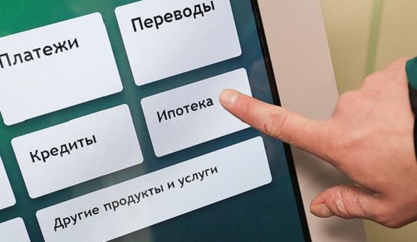 В России снижают ипотечную ставку для семей с детьми