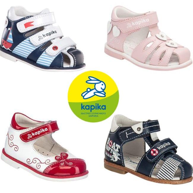 Детская обувь Kapika