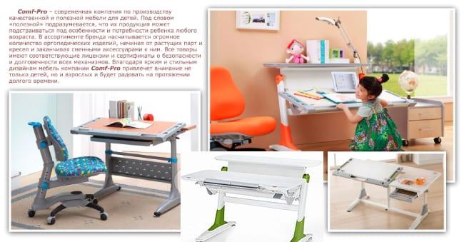 Детские ортопедические парты и стулья