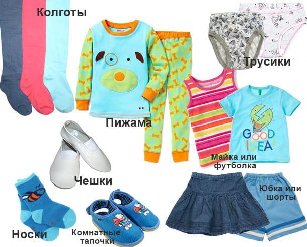 Детская одежда в детский сад