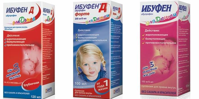 Ибуфен для детей
