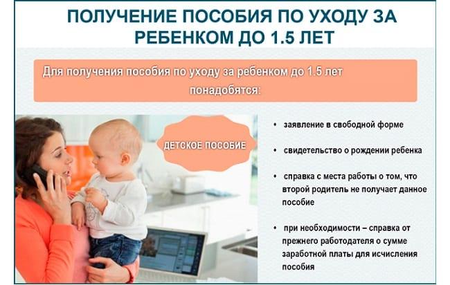 По уходу за ребенком до 1,5 лет