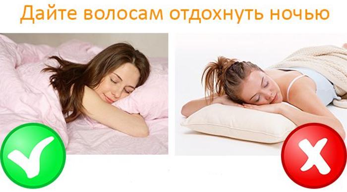 Дайте волосам отдохнуть ночью