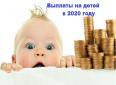 Как оформить новые выплаты на детей онлайн
