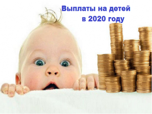 Правила получения детских пособий с 1 ноября 2020 года