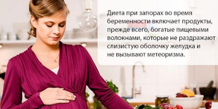 Диета при запорах у беременной