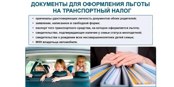 Документы для оформления транспортного налога