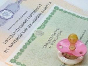 Документы на материнский капитал для получения сертификата