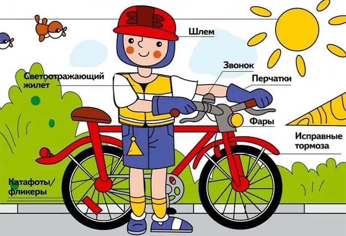 Экиперовка маленького велосипедиста
