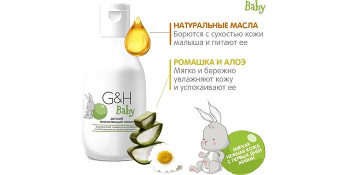 Лосьон G&H Baby