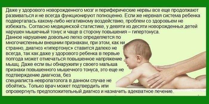 Гипертонус у младенца