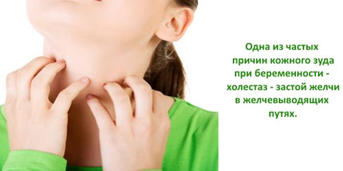 Холестаз - причина кожного зуда при беременности