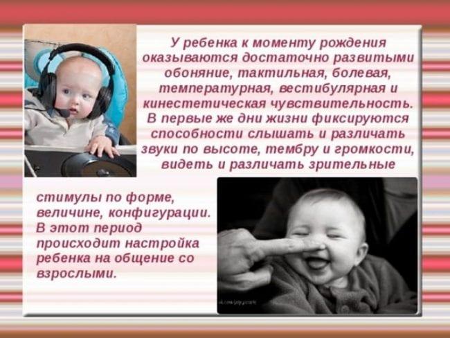 Способности слышать у ребенка