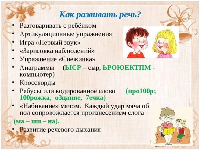 Помощь ребенку в развитии речи