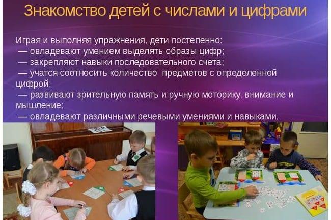 Знакомство детей с цифрами