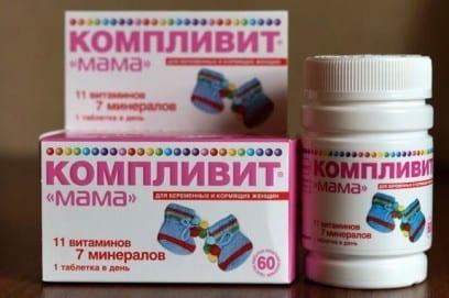 Можно ли принимать компливит при беременности