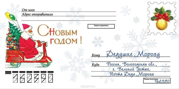 Конверт с адресом Деда Мороза