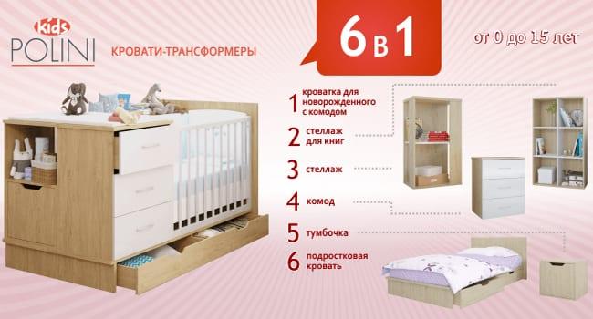 Кровать-трансформер Полини