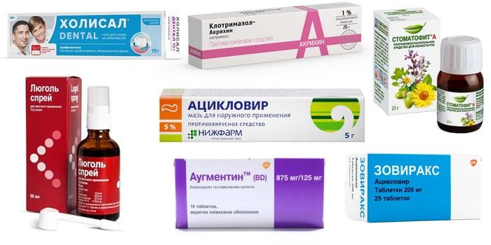 Лекарства от стоматита