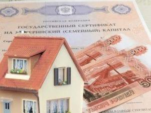 Материнский капитал, как первоначальный взнос по ипотеке: условия