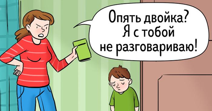 Мать не хочет узнать причины и ставит ультиматум