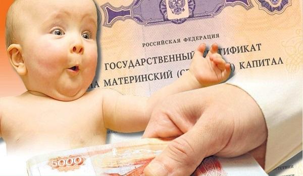 С 2021 года материнский капитал станет больше