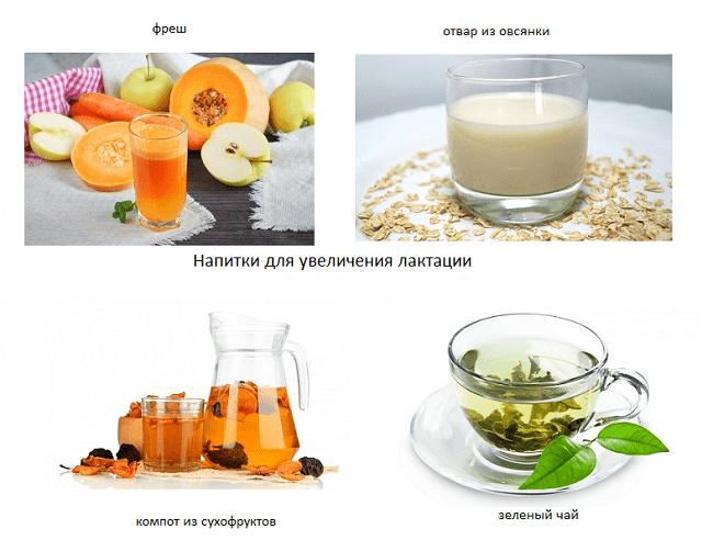 Напитки для увеличения лактации