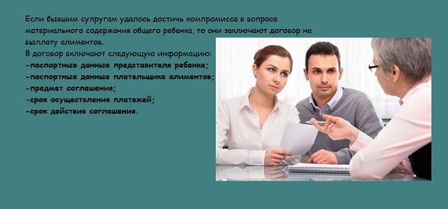 Подписание договора на взыскание алиментов