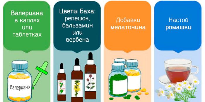 Натуральные средства от бессонницы