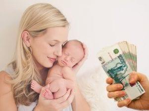 Материальная помощь при рождении ребенка в 2019 году