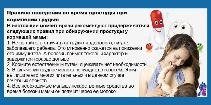 Правила поведения кормящей мамы во время простуды