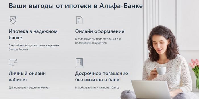 Преимущества ипотеки в Альфа Банке