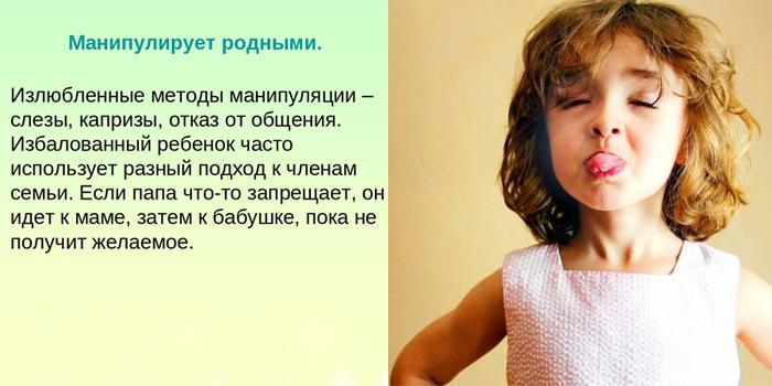 Ребенок-манипулятор