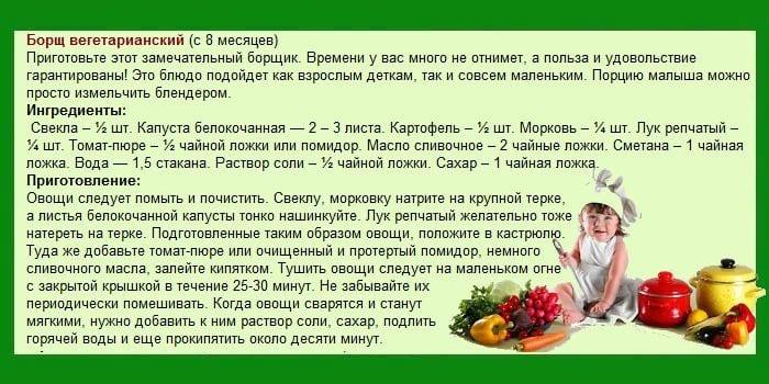 Рецепт вегетарианского борща